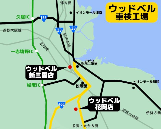 ウッドベル車検工場MAP