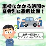 車検の時間を徹底比較