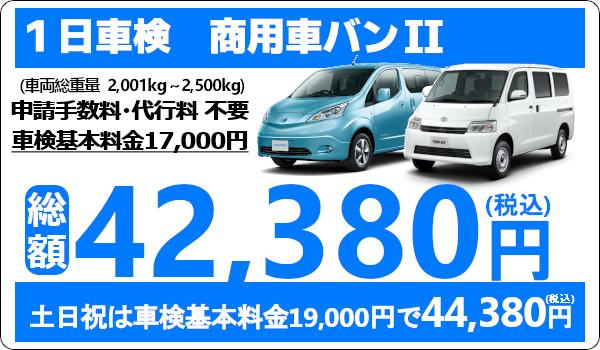 ウッドベル 1日車検は代車無料!基本料金が安い!タウンエースやNV200の車検費用も安い!