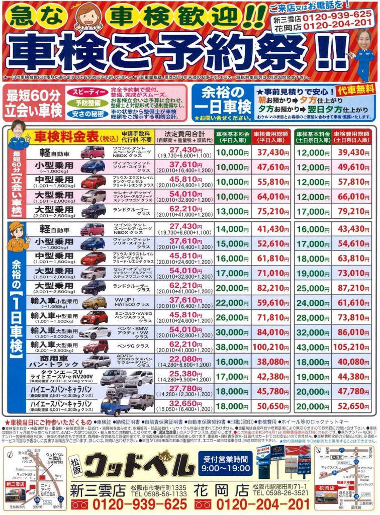 三重県松阪市のウッドベル車検チラシ車種別の料金が掲載されています。車検基本料金が安い!