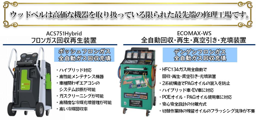 エアコンガス回収・リフレッシュする最新機器を取り揃えています。
