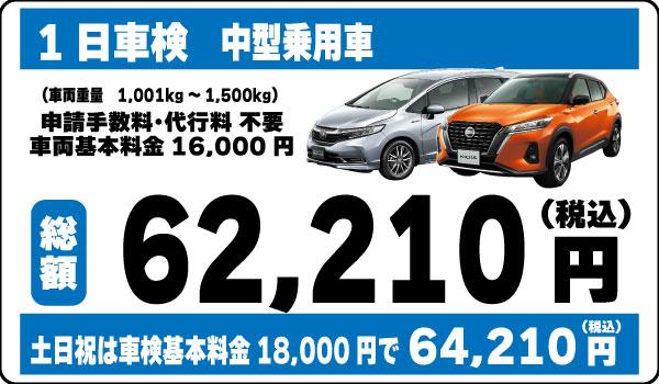 1日車検中型乗用車62,210円(土日祝64,210円)