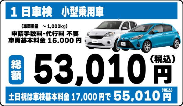 1日車検小型乗用車53,010円(土日祝55,010円)