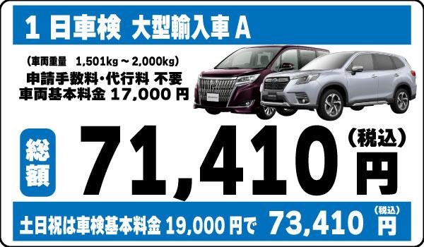 1日車検大型乗用車A71,410円(土日祝73,410円)
