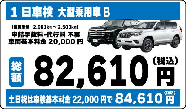 1日車検大型乗用車B82,610円(土日祝84,610円)