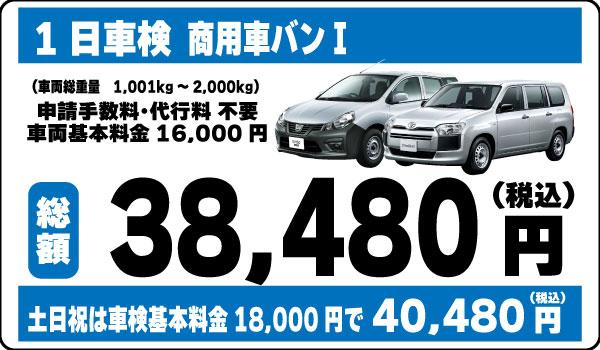 1日車検商用車バンⅠ38,480円(土日祝40,480円)