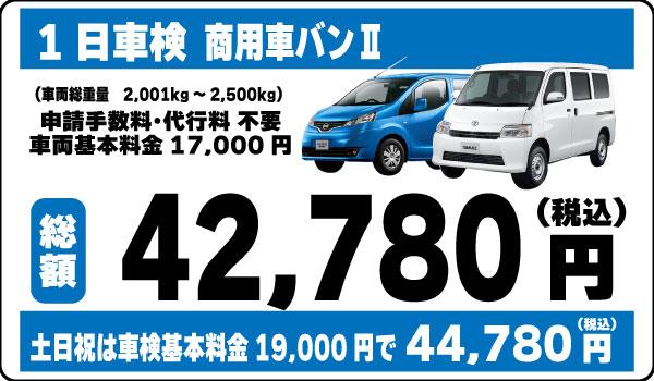 1日車検商用車バンⅡ42,780円(土日祝44,780円)