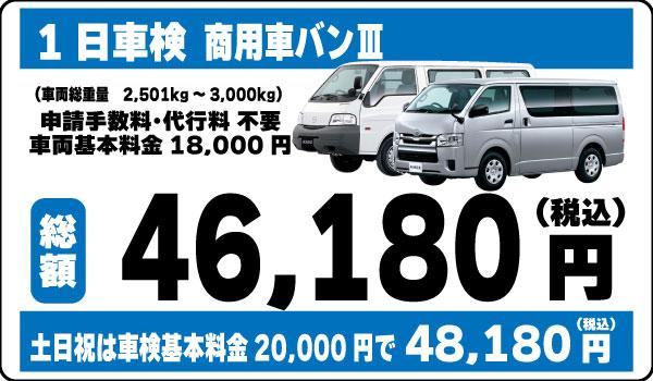 1日車検商用車バンⅢ46,180円(土日祝48,180円)