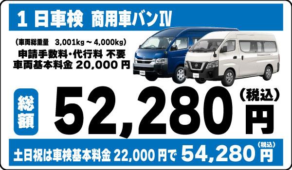 1日車検商用車バンⅣ52,280円(土日祝54,280円)