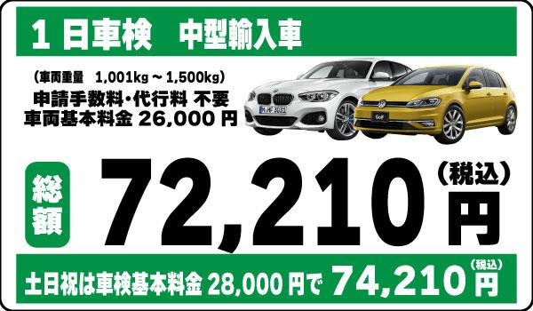 1日車検中型輸入車72,210円(土日祝74,210円)