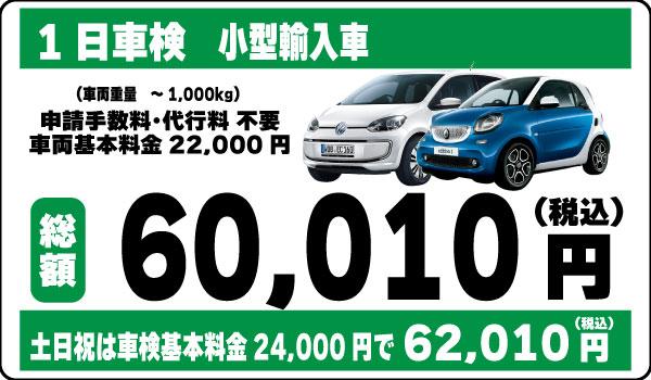 1日車検小型輸入車60,010円(土日祝62,010円)