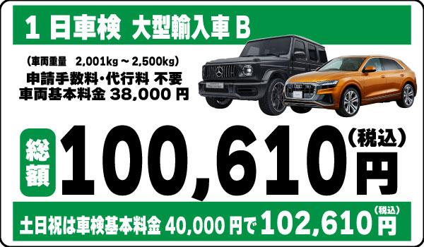 1日車検大型輸入車B100,610円(土日祝102,610円)