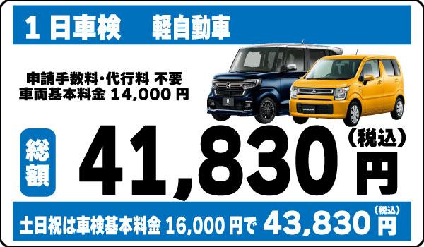 1日車検軽自動車41,830円(土日祝43,830円)