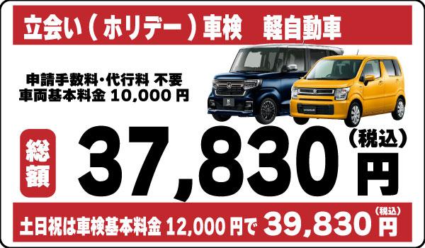 立会い車検軽自動車37,830円(土日祝39,830円)
