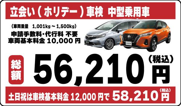 立会い車検中型乗用車56,210円(土日祝58,210円)