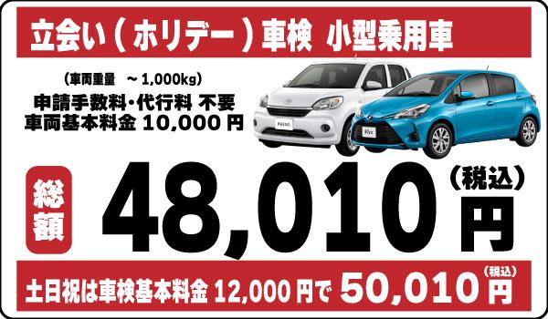 立会い車検小型乗用車48,010円(土日祝50,010円)