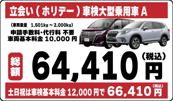 立会い車検大型乗用車A64,410円(土日祝66,410円)