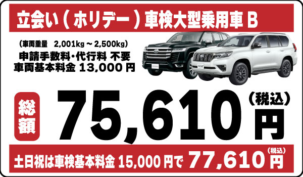 立会い車検大型乗用車B75,610円(土日祝77,610円)