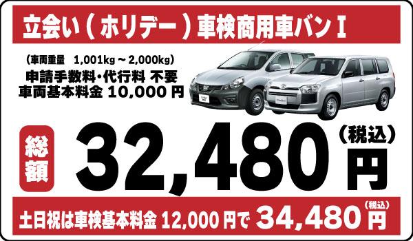 立会い車検商用車バンⅠ32,480円(土日祝34,480円)