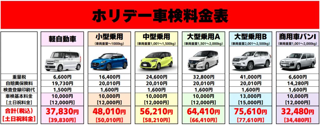 立会い(ホリデー)車検料金表-ウッドベル